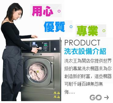 投幣式洗衣店完整簡報~~請進!!